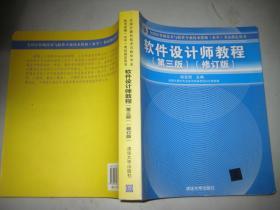 软件设计师教程 第三版 修订版