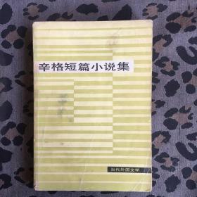 辛格短篇小说集