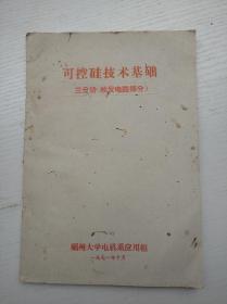 可控硅技术基础(1971年虫蛀洞品见图)
