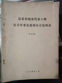 《法家和儒家代表人物有关军事思想部分言论辑录(讨论稿)》