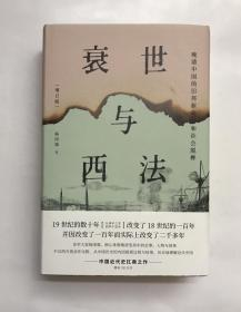 衰世与西法:晚清中国的旧邦新命和社会脱榫(增订版) 作者签名毛边本