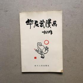 华君武漫画(1980年压膜本)