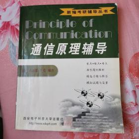 新编考研辅导丛书:通信原理辅导(修订版)(2004版)