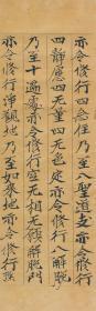 佚名古写经