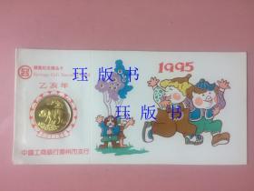 稀见,1995年,乙亥年,生肖猪,中国工商银行滕州支行,储蓄纪念礼品卡