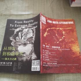 美术文献,主题,看云,李青萍作品