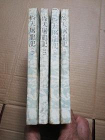 倚天屠龙记(1-4册全 全4册)竖版 海峡文艺 1985一版一印 品如图