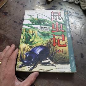 昆虫记-(共二册)(美绘版)