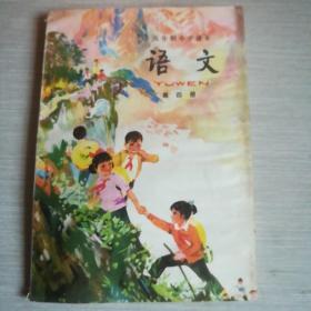 五年制小学课本  语文  第四册