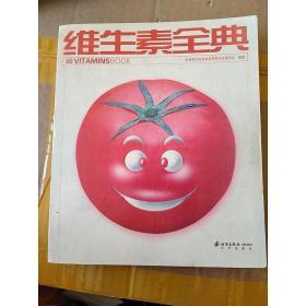 【欢迎下单~】维生素全典北京出版社9787200061154