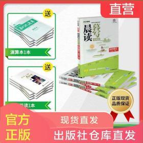 2021春版曲一线晨读暮写周周测初中语文9九年级下册语文阅读专项