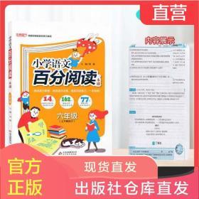 2021新版小学语文百分阅读一本通六年级上下册合订通用版6年级语