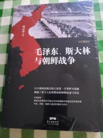 【密封】 毛泽东、斯大林与朝鲜战争 (珍藏本)