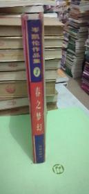 岑凯伦作品集:春之梦幻(3)