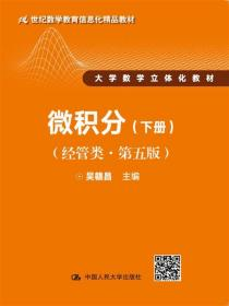 微积分(下册)(经营类·第五版) 吴赣昌 9787300243849