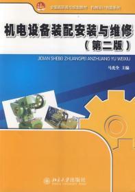 机电设备装配安装与维修(第二版) 马光全 主编 9787301244319