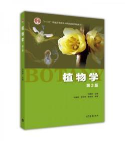 植物学(第2版)马炜梁  编 高等教育出版社