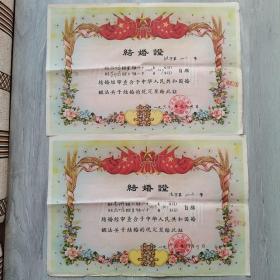 《结婚证》一对 1962年湘乡县