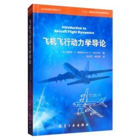 飞机飞行动力学导论