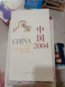 中国2004