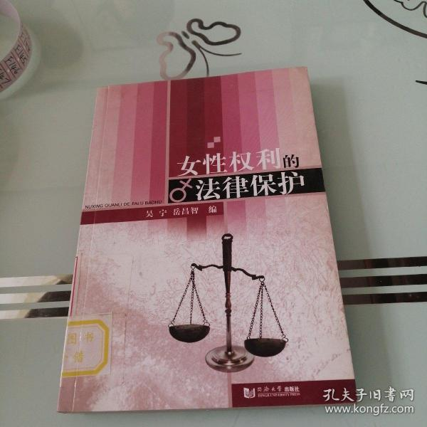女性权利的法律保护