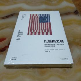以自由之名:民主帝国的战争、谎言与杀戮 乔姆斯基论美国