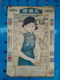 民国时期 ,我国最早商业美术家之一 , 广告画 一张 ,纸张陈旧发黄 , 详情尺寸看图。