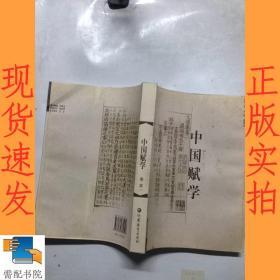 中国赋学 卷第一
