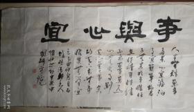 中央中国画研究院江苏分院院长  陆壮 大幅精美书法《事与心宜》