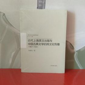 近代上海英文出版与中国古典文学的跨文化传播(1867-1941)【全新未拆封】