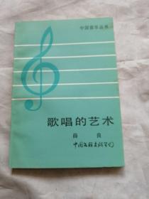 歌唱的艺术