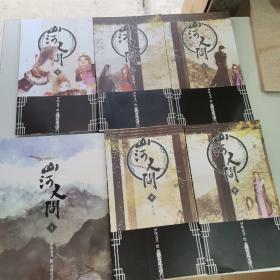 《山河人间》1—5册+绘本 六册合售