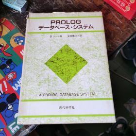 (日文原版)PROLOG数据库系统