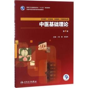 中醫基礎理論 (第4版/高職中醫基礎課/配增值)