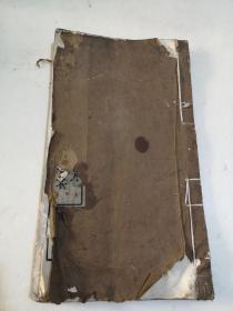 白纸精印,木刻画册,茹烟吐赮,此本是木刻本,不是影印本,木刻原版,少见,开本大气!原装一册全!此书共分三种(两,相,忘,每种16页),合计48页一册全,喜欢的不要错过
