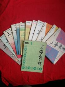 上海象棋 1985年2 1987年1一5 1988年1一5  1990年5  6共13册