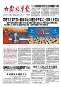 解放军报 2020年11月5日【原版生日报】第三届中国国际进口博览会开幕