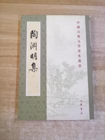 陶渊明集(封皮背面没了,介意慎拍)