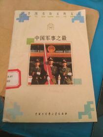 中国军事之最