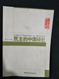 民主的中国经验