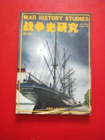 战争史研究(二)总第45册
