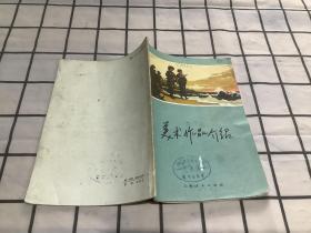 美术作品介绍 第一辑【馆藏 带插画】