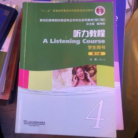 听力教程 4 学生用书