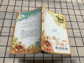 魔法小仙子升级版:珠宝星归来(心灵童话系列7)