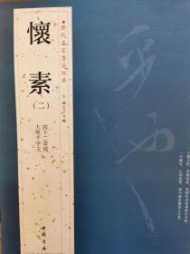 怀素草书四十二章经 千字文