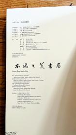 古代玻璃 = Ancient glass : 色彩的饗宴 2013年399页 230幅图版 Miho Museum 日本美秀美术馆 1.64公斤