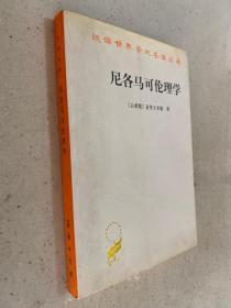 漢譯世界學術名著叢書:尼各馬可倫理學