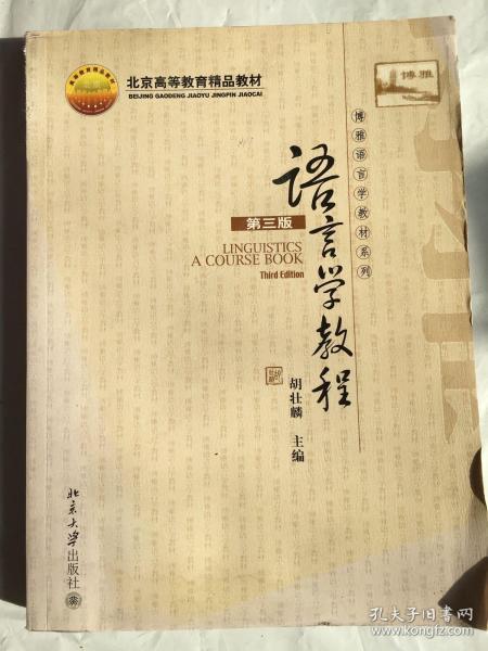 语言学教程(第三版)