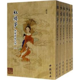 红楼梦乾隆间程乙本(套装1-6册)