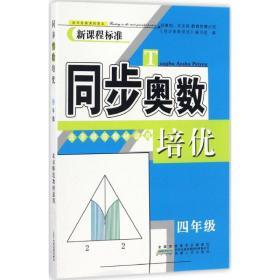 同步奥数培优4年级 (北京师范教材适用)安徽人民出版社